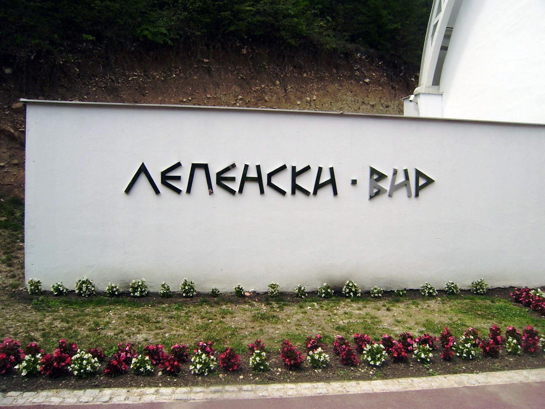 Srbija_jednodnevni_izlet_Lepenski_vir_povoljo_kultura